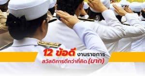 12 ข้อดี อาชีพ ราชการ