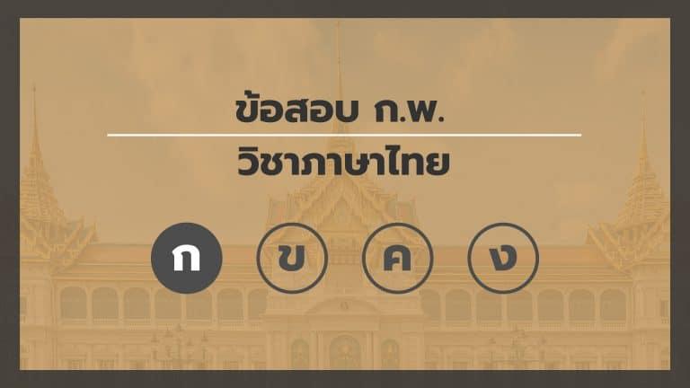 ข้อสอบ ก.พ. ภาษาไทย