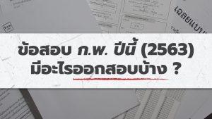 ข้อสอบ ก.พ. 63 ออกอะไรบ้าง