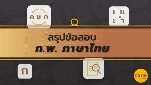 ภาษาไทย ก.พ.