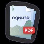 ข้อสอบ ก.พ. ฟรี PDF กฎหมาย