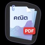 ข้อสอบ ก.พ. ฟรี PDF คณิตศาสตร์