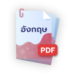 ข้อสอบ ก.พ. ฟรี PDF ภาษาอังกฤษ