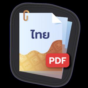 ข้อสอบ ก.พ. ฟรี PDF ภาษาไทย