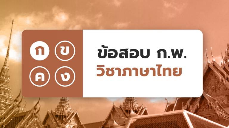 ข้อสอบ ก.พ. วิชา ภาษาไทย ฟรี